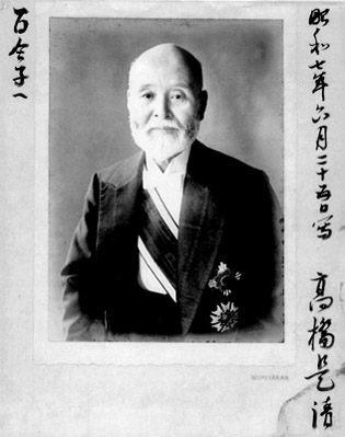 Finance Minister Takahashi who worked with New York financier Jacob Schiff to fund the Japanese war effort seen in a greeting card before his assassination. / Peter E/ Randall, Publisher